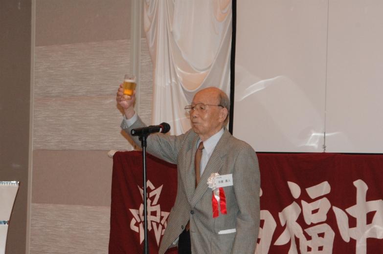 乾杯 関西福中・福高同窓会顧問 中20回 合屋嘉人さん いつまでもお元気で
