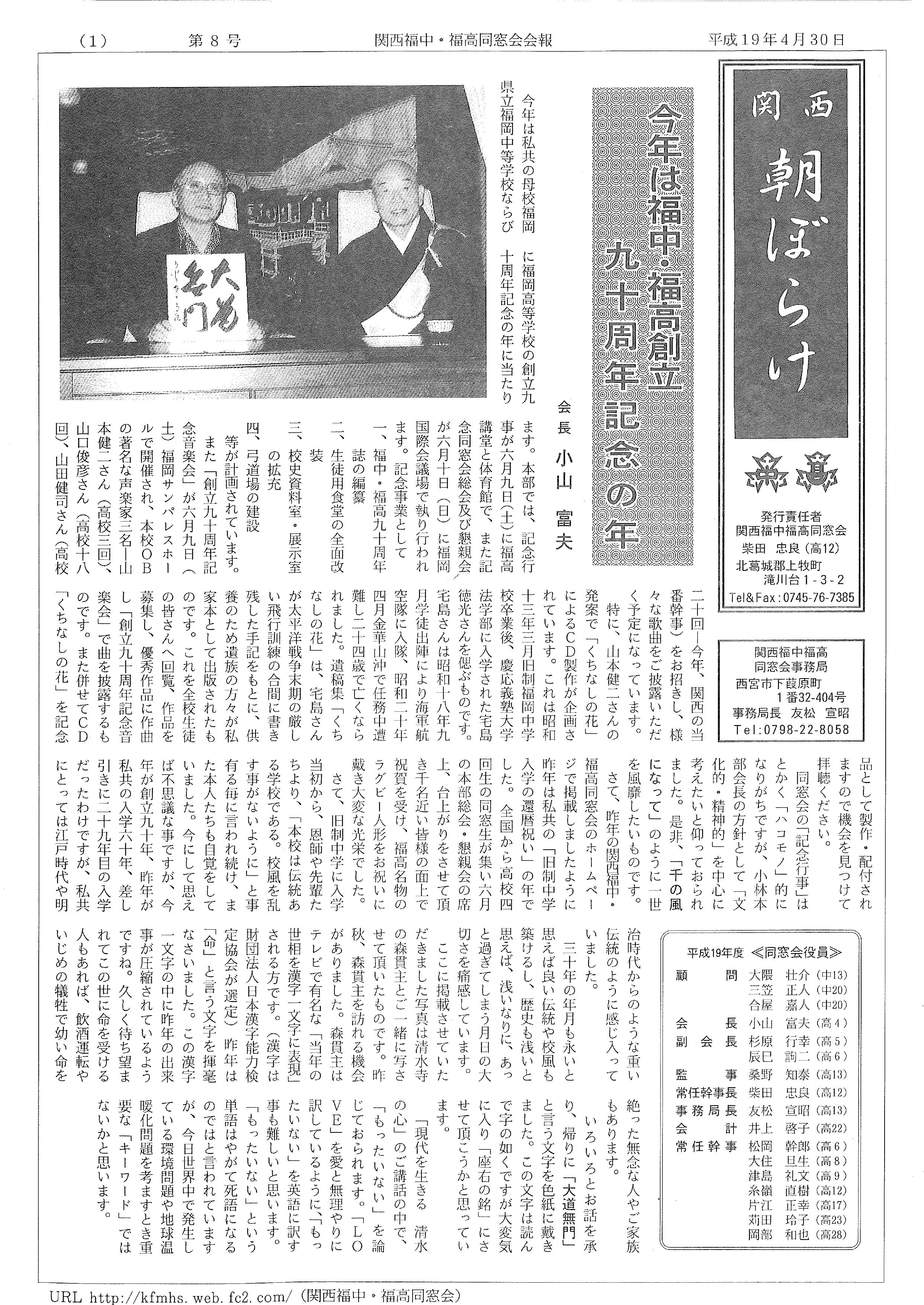 asa08_20070430_000001